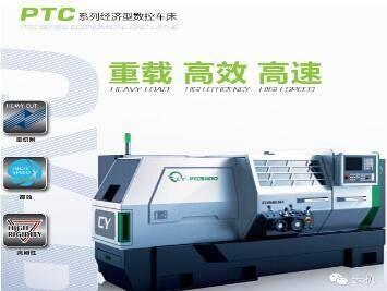 CY-PTC经济型数控车床-云南机床厂