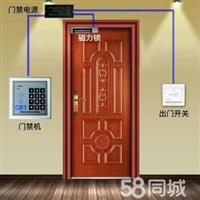 西安开锁公司丰庆路安装闭器