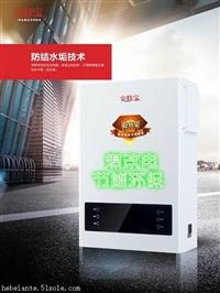 電采暖爐哪個牌子好  家用電采暖爐廠家  河北安特科技