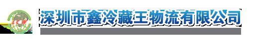 深圳市鑫冷藏王物流有限公司青岛分公司