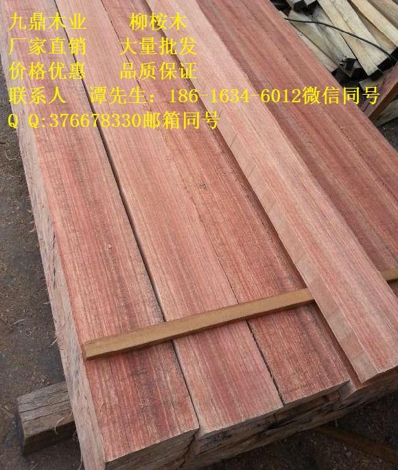 柳桉木和桉木的区别 性价比高的硬木材