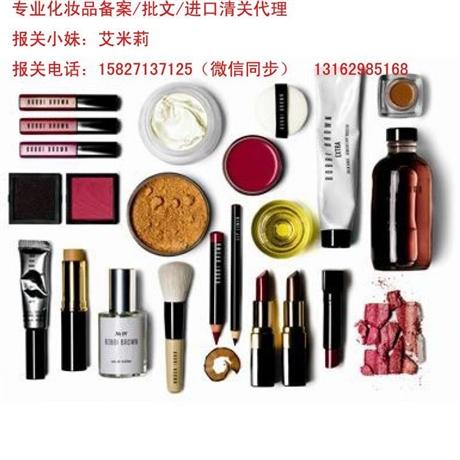 武汉进口日本化妆品到保税区报关代理