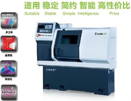 sturn系列适用型智能数控车床-云南机床厂