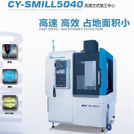 CY-SMILL5040高速立式加工中心-云南机床厂