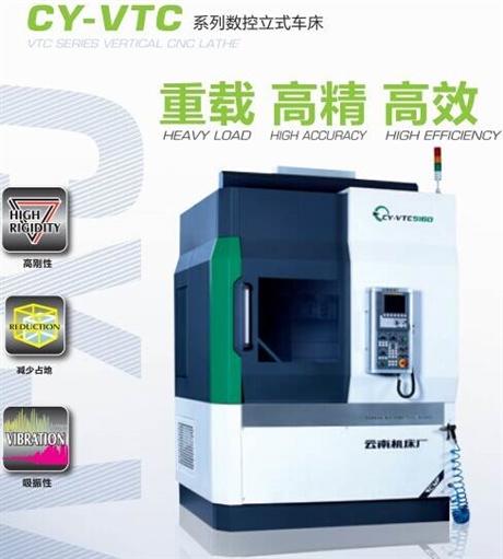 CY-VTC系列-云南机床厂
