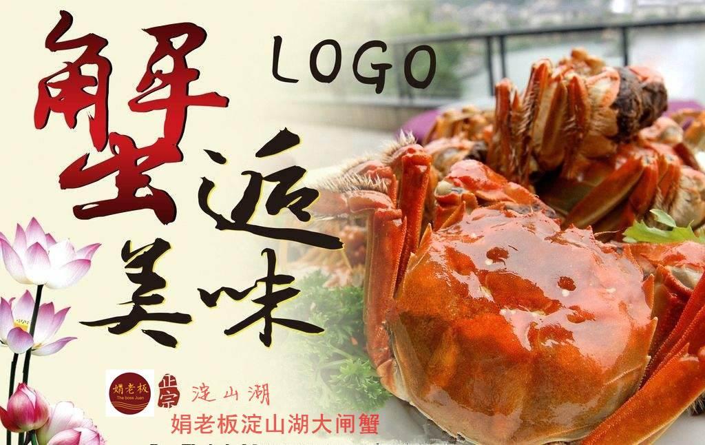 清水蟹的做法大全