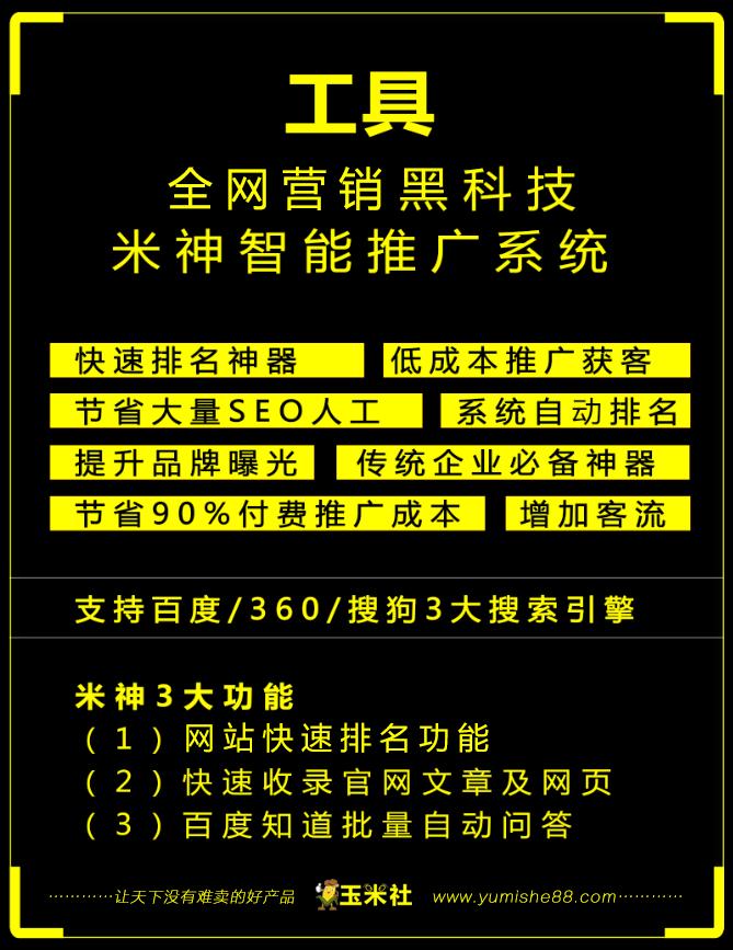 网站关键词快速排名的制胜法宝 玉米社米神系统