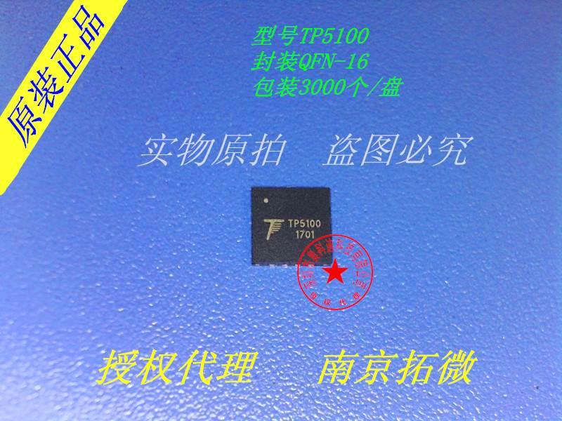 TP5100拓微原装2A开关降压 8.4V/4.2V锂电池充电器IC