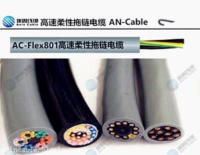 耐低温耐寒电缆