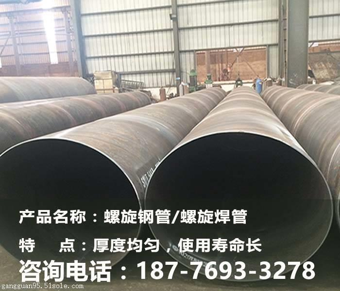广州螺旋焊接钢管|螺旋钢管厂家