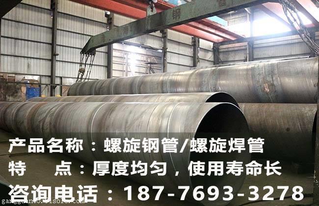 广州螺旋钢管厂家厚壁螺旋钢管