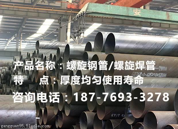 广州螺旋钢管厂家|雨江螺旋钢管