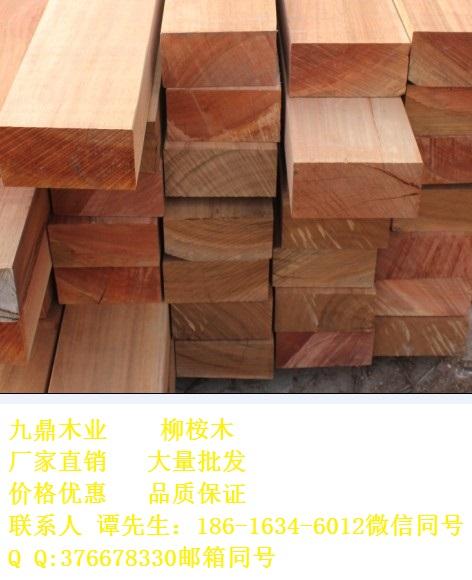 柳桉木建材  户外建筑  厂家直销 扣板