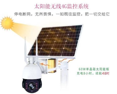 pnioke4g太阳能无线监控球机