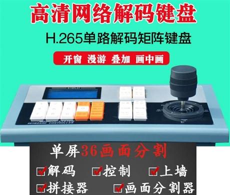 网络解码拼接键盘 派尼珂NK-NT1603KDEC网络解码拼接控制键盘