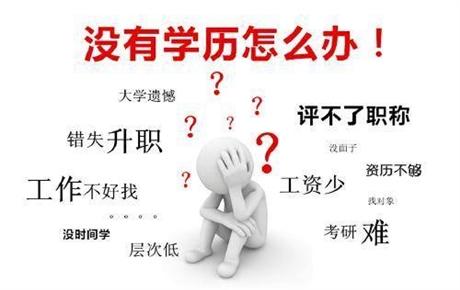 河南自考本科报考条件有哪些自考生务必要知道