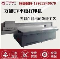 木制楼盘沙盘模型数码印刷机 ABS塑料板沙盘uv平板打印机厂家