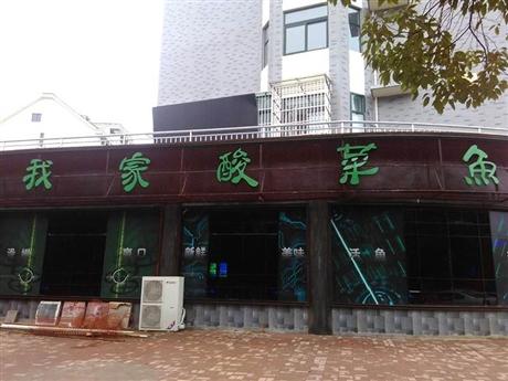 上海百岁我家酸菜鱼加盟