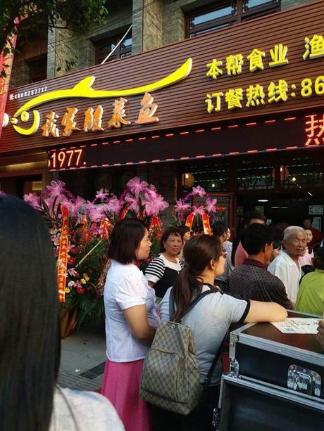 北京百岁我家酸菜鱼加盟