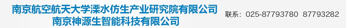 南京航空航天大学溧水仿生产业研究院有限公司