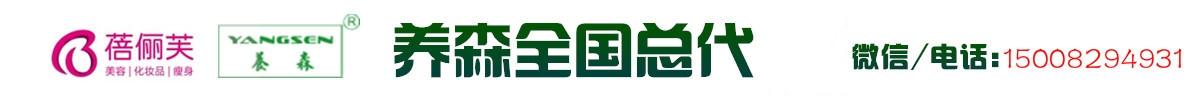 贵州蓓俪芙生物科技有限公司