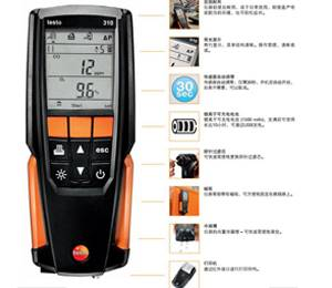 testo 320燃烧效率分析仪