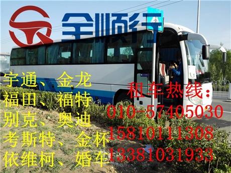 北京租车价格咨询
