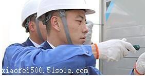 盐田区大金空调维修网点服务电话