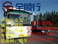 北京校园班车租赁-北京班车租赁公司