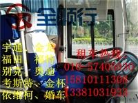 北京汽车租赁价格