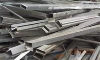 花都废铝合金回收价格-广州废铝回收公司