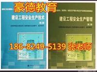 深圳2018年怎么报名考取安全员C证,报名需要多少钱