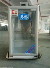 食品廠防爆冷藏柜,湖北防爆冰箱BL-100L