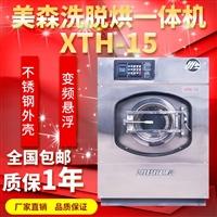 江苏美森15公斤全自动洗脱烘一体机 干洗店洗衣房洗涤设备