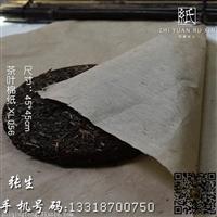 茶叶包装纸 包茶叶的纸 白茶包装纸 黑茶包装纸 茶叶棉纸
