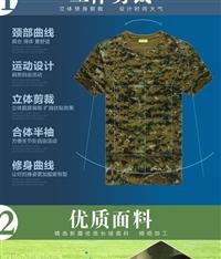 迷彩短袖T恤军训迷彩服 汗杉作训服圆领特种兵男女