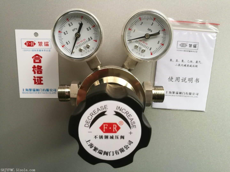 不锈钢316L氧 氮 氢 氦 氩 氨 二氧化碳等腐蚀性气体管道减压阀