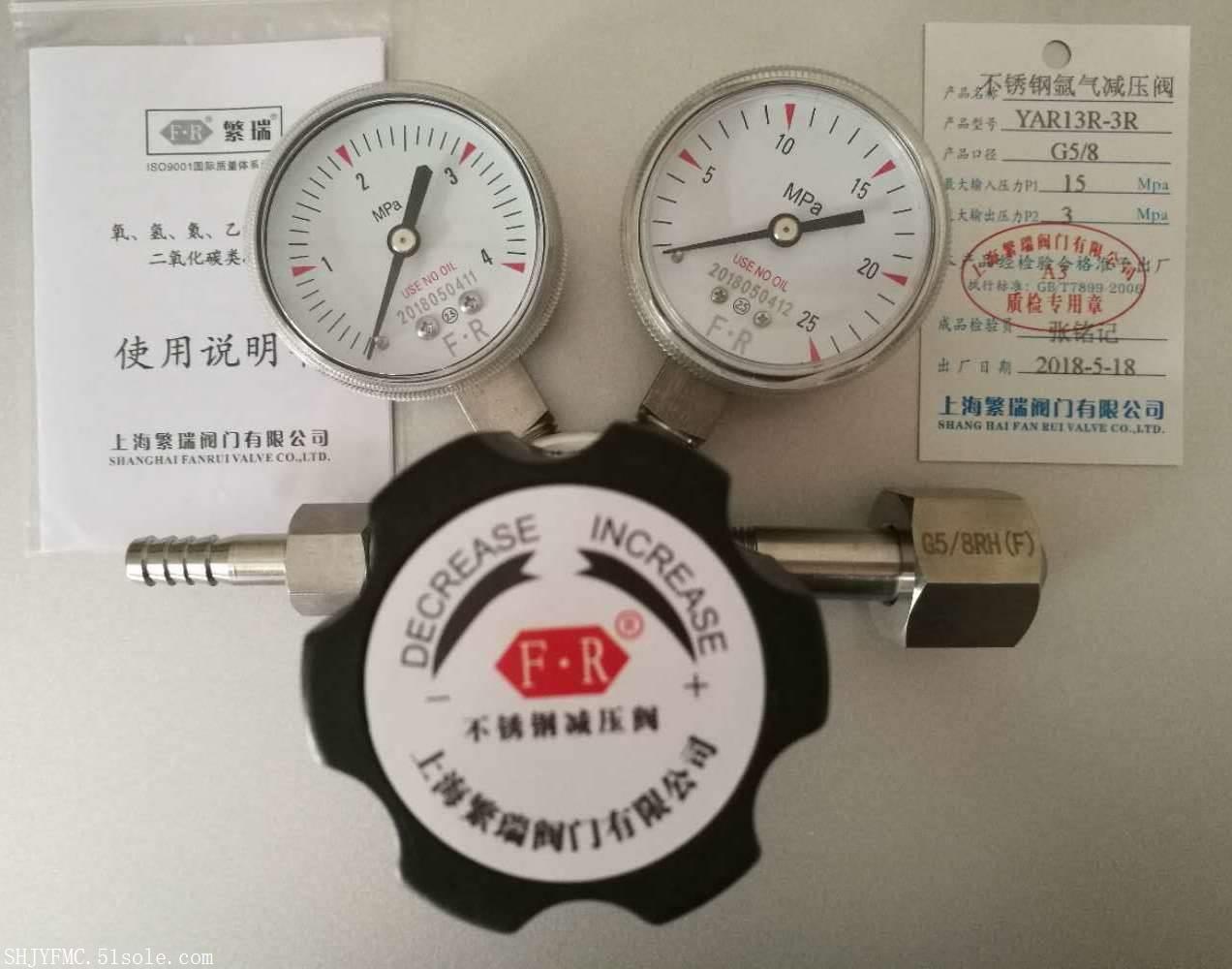 不锈钢氩气减压阀YAR13R-3R