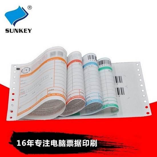 特价系列 双旗纸品货品单票据定做东莞票据定做