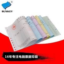 厂家印刷 双旗缴费单票据印刷佛山票据印刷