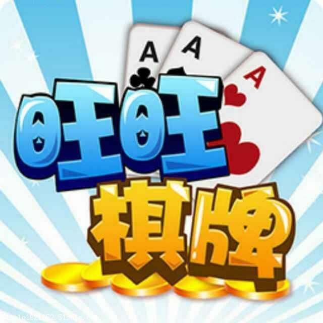 主要经营旺旺棋牌游戏,旺旺牡丹江麻将,旺旺梦想平台,旺旺棋牌代理