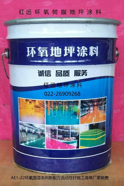 天津环氧地坪漆厂家 环氧自流平