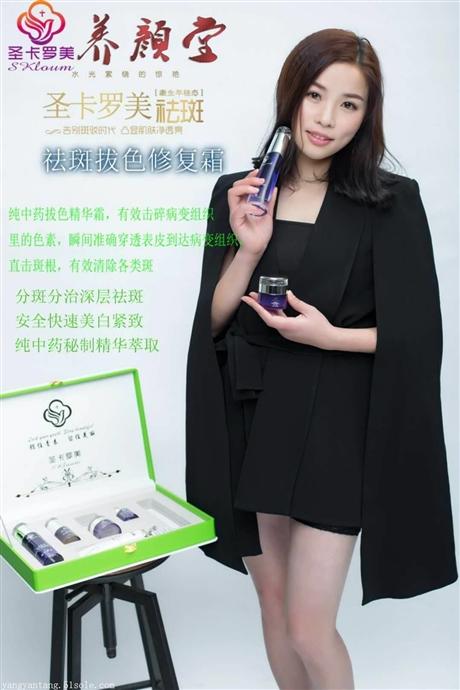 深圳养颜堂生物科技