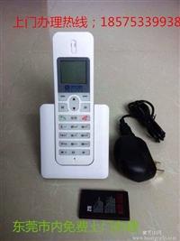 聯通無線電話座機
