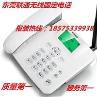 聯通固定電話怎么查話費