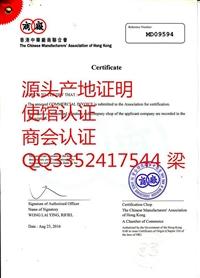 办理产地证CO阿根廷大使馆认证