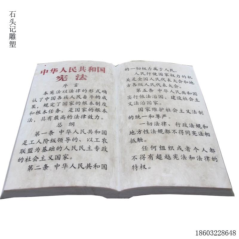 > 石雕书本 学校励志语雕刻书本 汉白玉书卷   品牌/厂家 石头记 产品