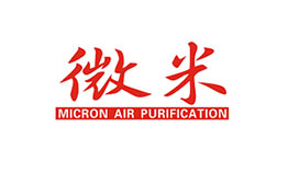 东莞市微米空气净化有限公司