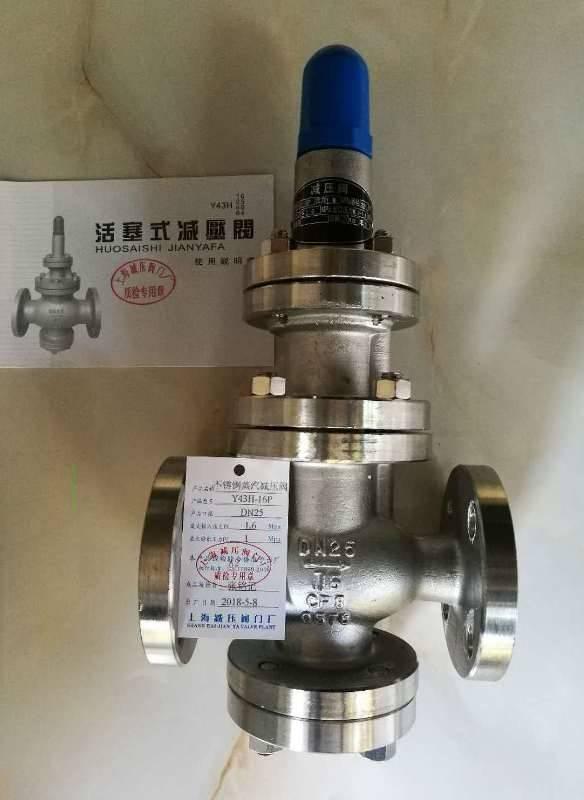 Y43H-16P DN0 100 150 200不锈钢活塞式蒸汽减压阀