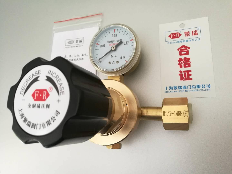 黄铜氩气管道减压阀G1/2 4分DN15
